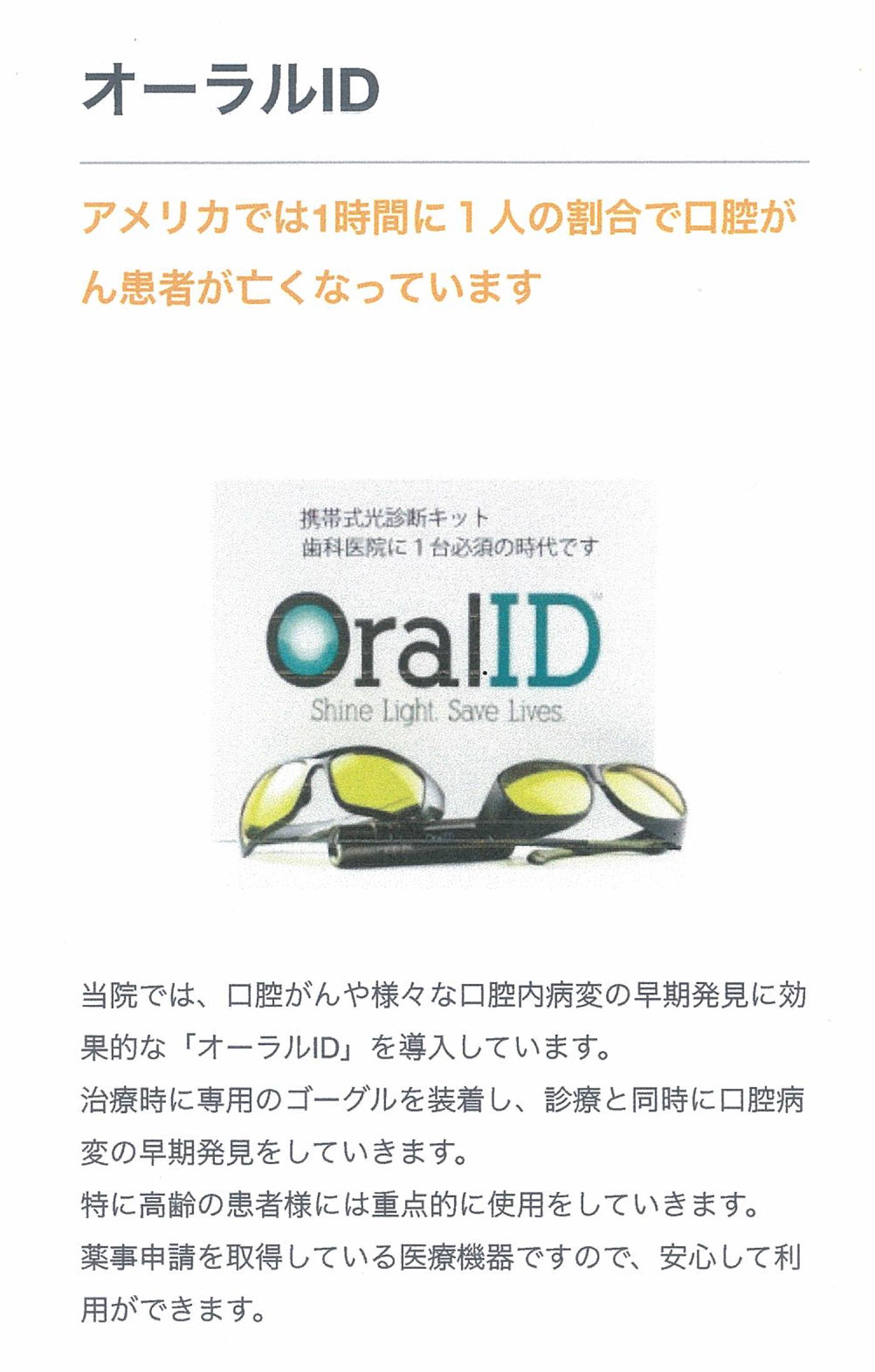 オーラルID